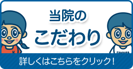 西新井駅前かんばら歯科のこだわり