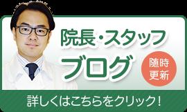 西新井の歯科・歯医者「かんばら歯科クリニック」の院長・スタッフブログ