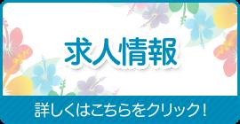 求人情報|西新井駅前かんばら歯科