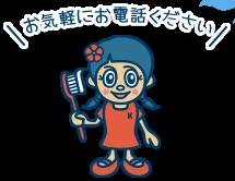 西新井駅前かんばら歯科クリニックにお気軽にお電話ください
