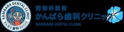 西新井駅前かんばら歯科クリニックロゴ