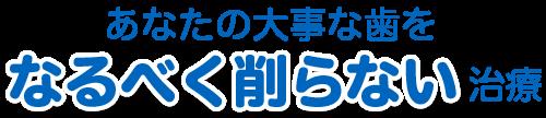 西新井駅前かんばら歯科クリニックは、東武伊勢崎線の西新井駅の西口改札を出て徒歩3分の歯医者です。